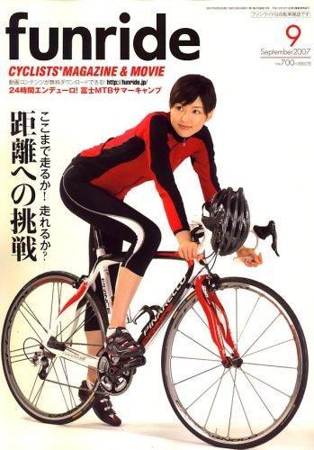 funride (ファンライド) 2007年 09月号 [雑誌]
