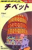 D08 地球の歩き方 チベット 2010~2011