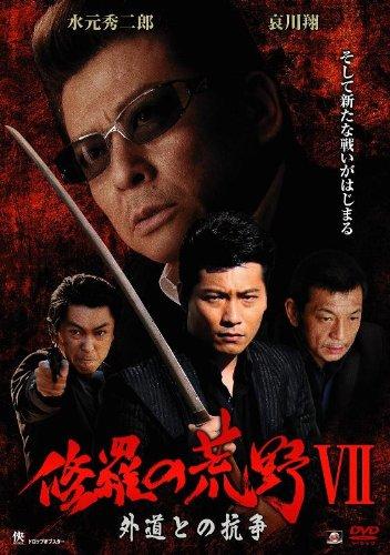 修羅の荒野VII 外道との抗争 [DVD]