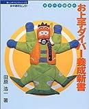 おタハラ部長のお上手ダイバー養成新書 (楽しいダイビングシリーズ (2))