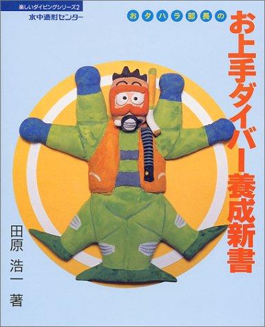 おタハラ部長のお上手ダイバー養成新書