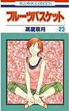 フルーツバスケット 23 (花とゆめコミックス)