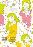 かわいい悪魔 (F×COMICS) (Fx COMICS)