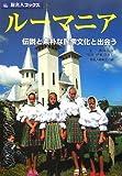 ルーマニア—伝説と素朴な民衆文化と出会う (旅名人ブックス)(飯田 辰彦/伊東 ひさし)
