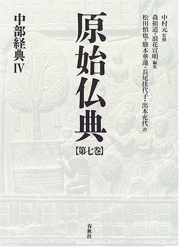 原始仏典〈第7巻〉中部経典4
