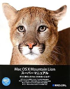 Mac OS X Mountain Lionスーパーマニュアル