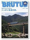 BRUTUS (ブルータス) 2009年 8/1号 [雑誌]