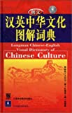 img - for Longman Chinese-English Visual Dictionary of Chinese Culture (English and Mandarin Chinese Edition) book / textbook / text book