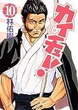 カイチュー! 10 (ヤングジャンプコミックス)