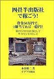 四畳半出版社で稼ごう!―資金50万円で、1冊当てれば一億円!