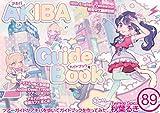 AKIBA Guide Book C89 【秋葉原ガイドブック】