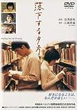落下する夕方 [DVD]