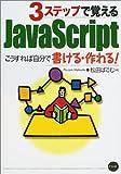 3ステップで覚えるJavaScript―こうすれば自分で書ける・作れる!