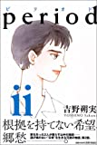 period (2) (Ikki comix)