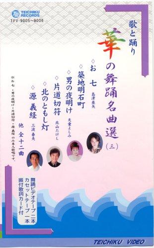 VHSビデオ2巻組 歌と踊り 華の舞踊名曲選 [三] (カセットテープ付)