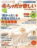 赤ちゃんが欲しい 2012冬 (主婦の友生活シリーズ)