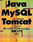 Java+MySQL+Tomcatで始めるサーバーアプリケーション開発入門