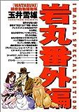 岩丸番外編―綿吹動物捕物帳 (ビッグコミックス)