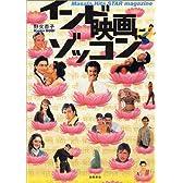 インド映画にゾッコン―Masala Hits STAR magazine (いんど・いんどシリーズ (別巻))