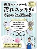 洗濯マイスターの汚れスッキリ♪ How to Book (エンターブレインムック)