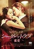 シークレットラブ~蜜愛~ [DVD]