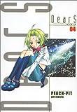 Dears 04 (電撃コミックス)