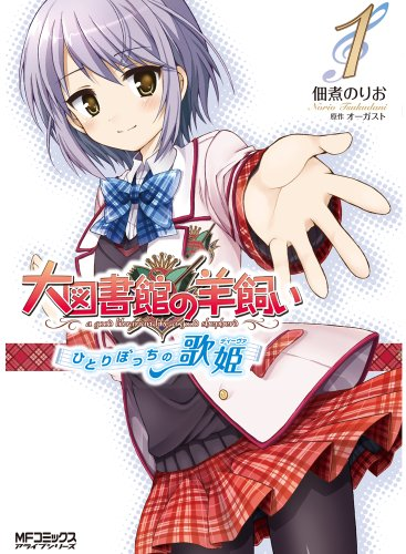 大図書館の羊飼い ~ひとりぼっちの歌姫~ 1 (アライブコミックス)