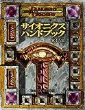 ダンジョンズ&ドラゴンズ サイオニクスハンドブック第3.5版 (ダンジョンズ&ドラゴンズサプリメント)(ブルース・R. コーデル)
