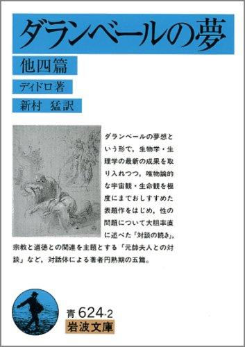 ダランベールの夢―他四篇 (岩波文庫 青 624-2)