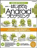 超初心者でも大丈夫! はじめてのAndroidプログラミング Android Studio 2対応