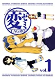 変ゼミ 1 (1) (モーニングKC)