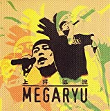 ON THE ROAD♪MEGARYU