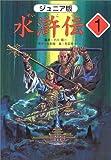 ジュニア版 水滸伝〈1〉「地の下から英雄が飛び出した」の巻