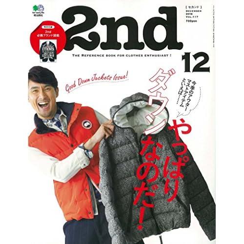 2nd(セカンド) 2016年12月号 Vol.117