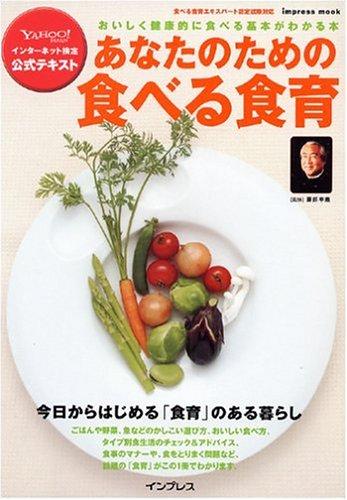 あなたのための食べる食育 Yahoo!インターネット検定公式テキスト