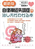 最新版 自律神経失調症の治し方がわかる本 (こころの健康シリーズ)