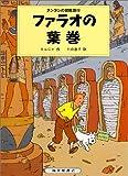ファラオの葉巻 (タンタンの冒険旅行 (8))
