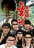 お台場お笑い道 [DVD]