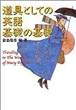 道具としての英語 基礎の基礎 (宝島社文庫)