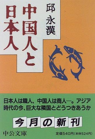 中国人と日本人 (中公文庫)