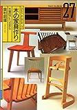 木の家具作り―木曾のアトリエから (INAX album (27))