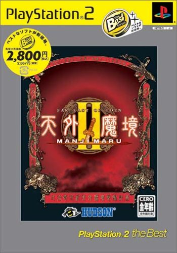天外魔境II MANJI MARU PlayStation 2 the Best