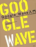 GOOGLE WAVE入門