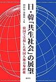 日・韓「共生社会」の展望—韓国で実現した外国人地方参政権