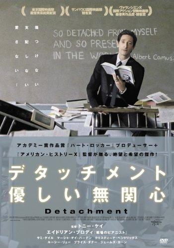 デタッチメント [DVD]