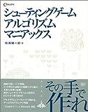 ���塼�ƥ������ॢ�르�ꥺ��ޥ˥��å��� (C magazine)