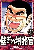 壁ぎわ税務官(1) (ビッグコミックス)