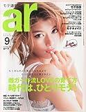ar (アール) 2013年 09月号 [雑誌]