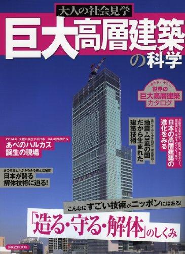 大人の社会見学巨大高層建築の科学 (洋泉社MOOK)