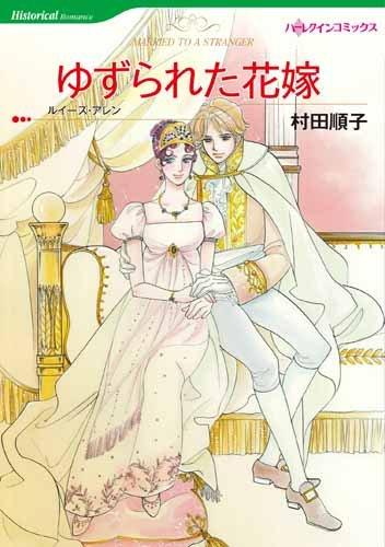 ゆずられた花嫁 (ハーレクインコミックス)